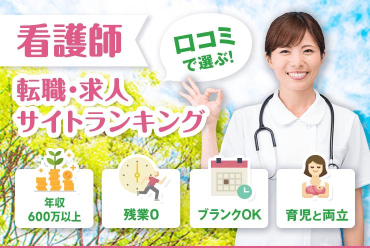 看護師_ranking_sp
