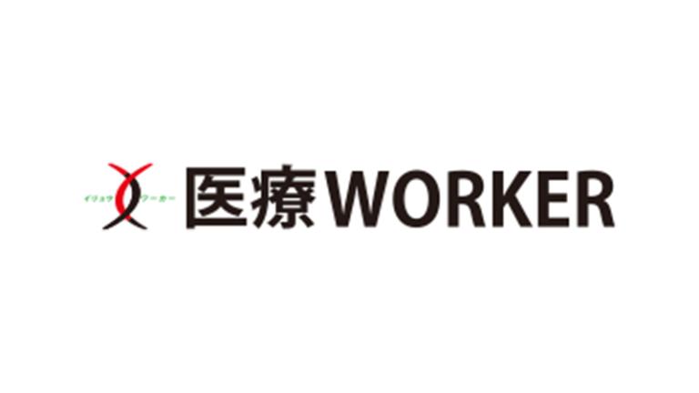 医療WORKER