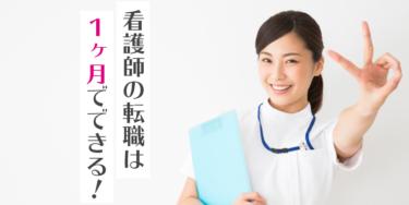 看護師の転職にかかる期間はどのくらい?どんな準備をすればいいの?