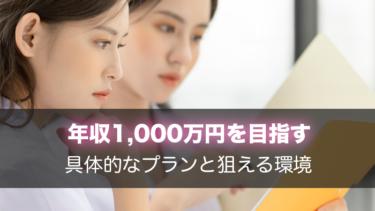 看護師が年収1000万円稼ぐには?稼ぐ看護師の特徴と1000万円が目指せる環境