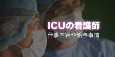 【経験者が語る】ICU(集中治療室)勤務の看護師になるには?仕事内容や給与・やりがいも紹介
