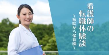 看護師の転職体験談|病院から保育園に転職した活動内容と成功のポイント