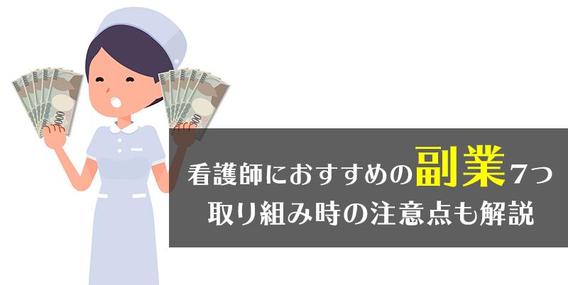 看護師_副業_おすすめ